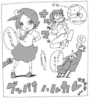 TVアニメ「ノエイン もうひとりの君へ」公式ブログ ef9c8e49c33